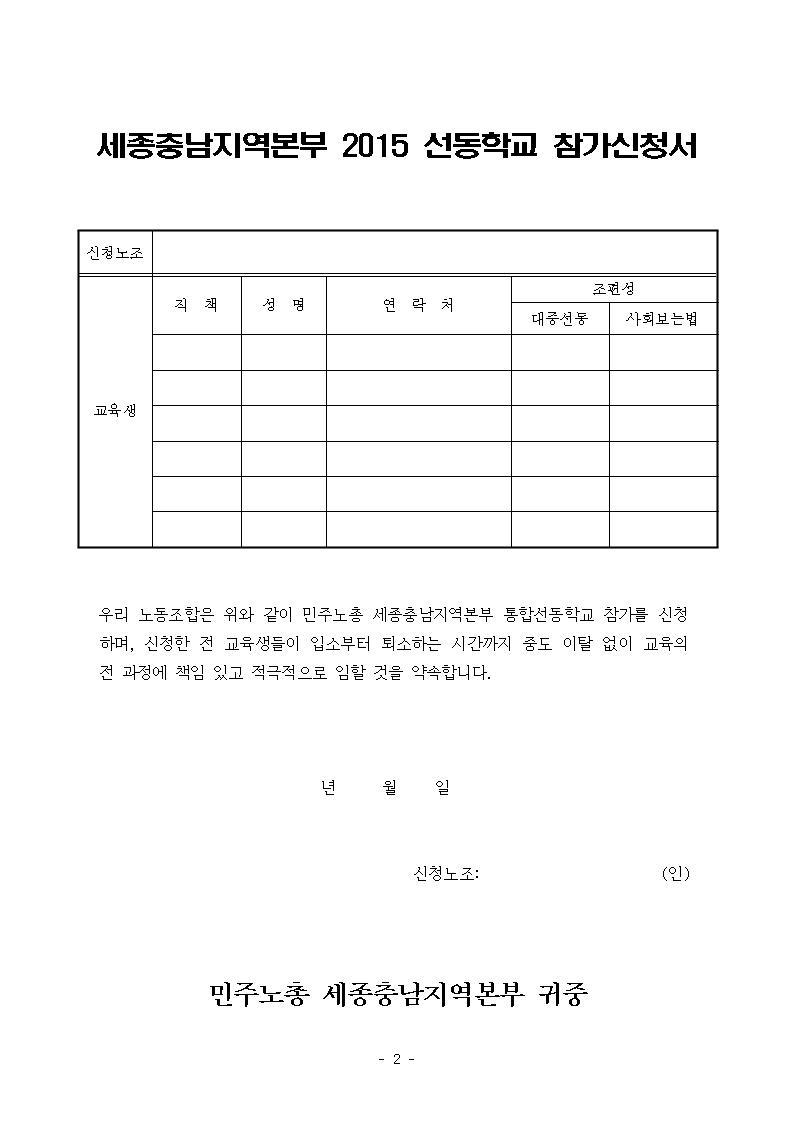 선동학교 모집002.jpg