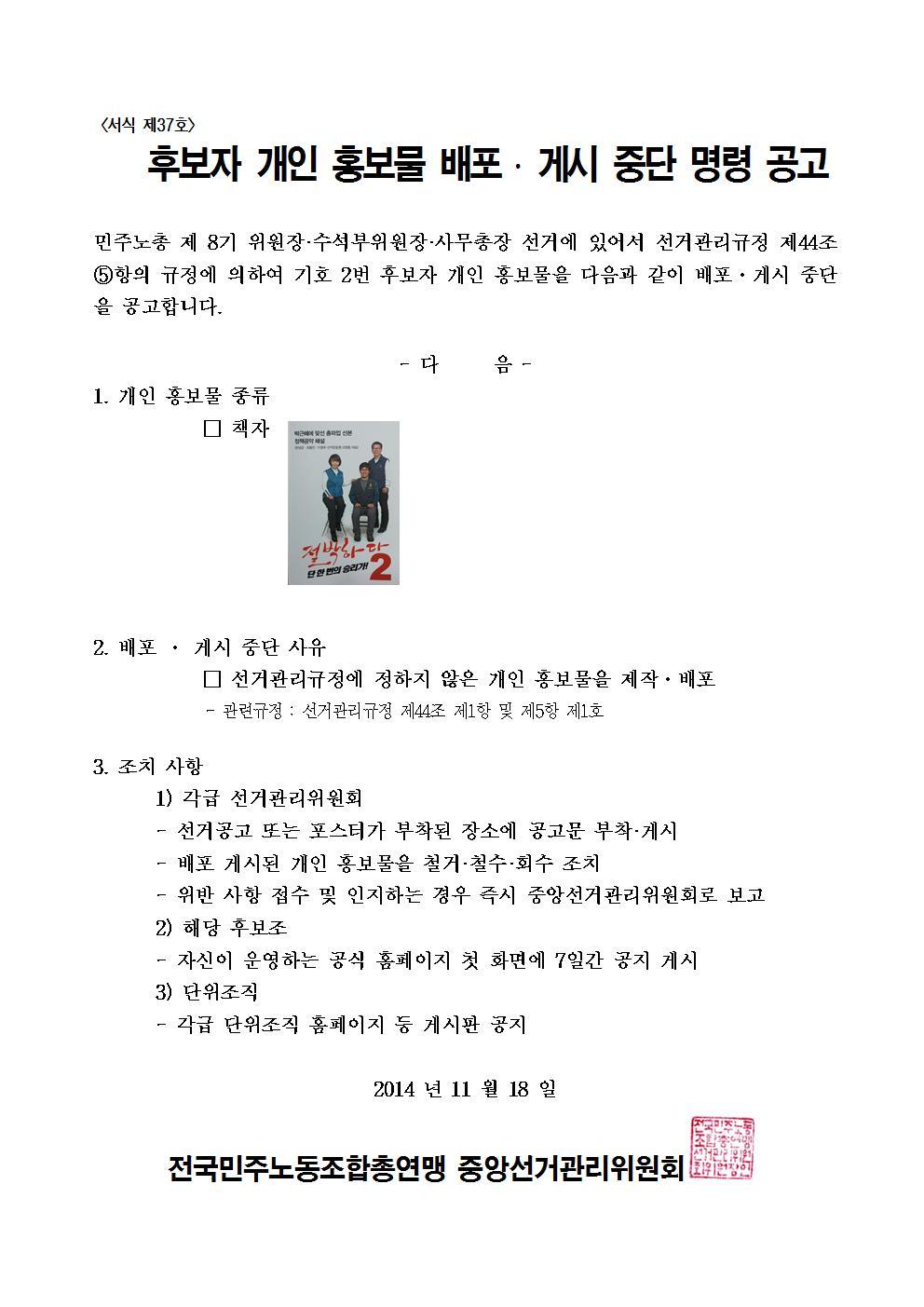 민주선거1121-633호 개인홍보물 배포게시중단명령공고_기호2번002.jpg